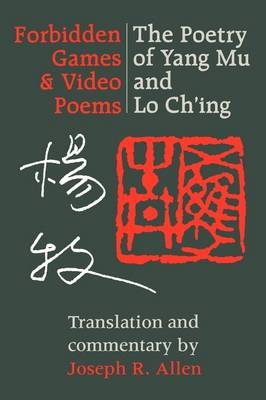 Forbidden Games and Video Poems The Poetry of Yang Mu and Lo Ch'ing by Yang Mu, Lo Ch'ing