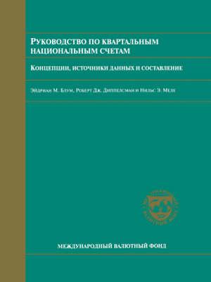 Quarterly National Accounts Manual (Russian) (Qnamra) by