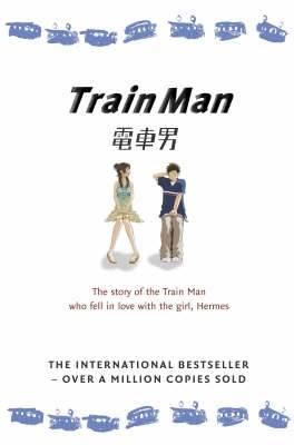 Train Man by Nakano Hitori