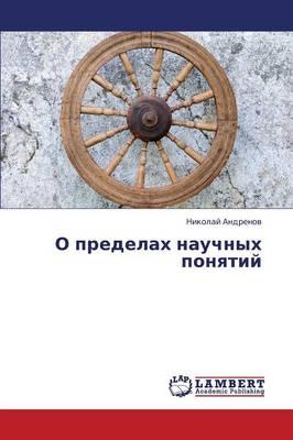 O Predelakh Nauchnykh Ponyatiy by Andrenov Nikolay