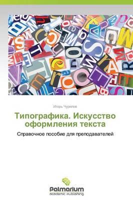 Tipografika. Iskusstvo Oformleniya Teksta by Churilov Igor'