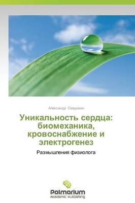 Unikal'nost' Serdtsa Biomekhanika, Krovosnabzhenie I Elektrogenez by Savushkin Aleksandr