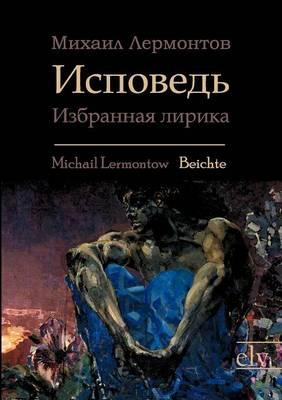 Beichte by Michail Jurjewitsch Lermontow