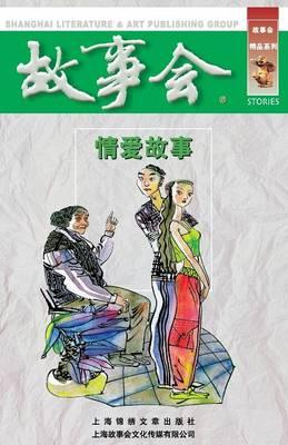 Qing AI Gu Shi by