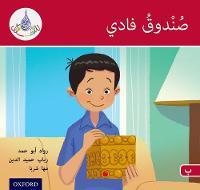The Arabic Club Readers: Red B: Fadi's Box by Rabab Hamiduddin, Maha Sharba