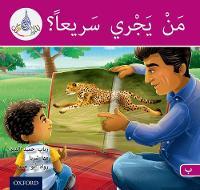 The Arabic Club Readers: Pink B: Who Can Run Fast by Rabab Hamiduddin, Maha Sharba