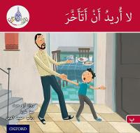 The Arabic Club Readers: Red B: I Don't Want to be Late by Maha Sharba, Rabab Hamiduddin