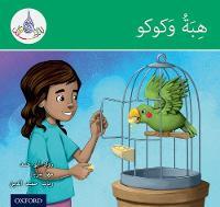 The Arabic Club Readers: Green: Hiba and Kuku by Maha Sharba, Rabab Hamiduddin