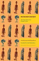 Domoruchorit Stunning Tales from Bengali Adda by Troilokyonath Mukhopadhyay
