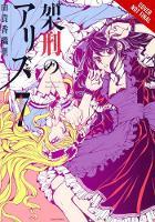 Alice in Murderland, Vol. 7 by Kaori Yuki