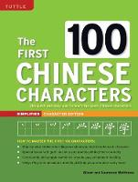 First 100 Chinese Characters (HSK Level 1) the Quick and Easy Way to Learn the Basic Chinese Characters by Laurence Matthews, Alison Matthews