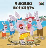 I Love to Help Russian Edition by Shelley Admont, S a Publishing