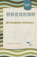 Active Listening (Chinese) Improve Your Ability to Listen and Lead by Michael H Hoppe
