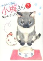 Plum Crazy! Tales of a Tiger-Striped Cat by Hoshino Natsumi