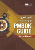 A Guide to the Project Management Body of Knowledge (PMBOK Guide) - Arabic by Project Management Institute