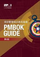 A Guide to the Project Management Body of Knowledge (PMBOK Guide) - Chinese by Project Management Institute