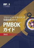 A Guide to the Project Management Body of Knowledge (PMBOK Guide) - Japanese by Project Management Institute