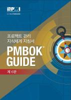 A Guide to the Project Management Body of Knowledge (PMBOK Guide) - Korean by Project Management Institute