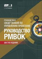 A Guide to the Project Management Body of Knowledge (PMBOK Guide) - Russian by Project Management Institute