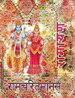 Ramayana, Medium Ramcharitmanas, Hindi Edition, Medium Size by Goswami Tulsidas