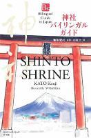 Shito Shrine by Kenji Kato