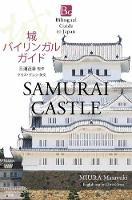 Samurai Castle by Masayuki Miura