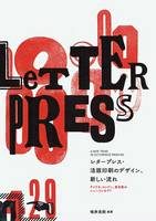A New Trend in Letterpress Printing by Miki Usui