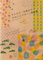 Cute Hand-Drawn Patterns A Collection of Ready-to-Use Background Patterns by Yoko Kibamoto