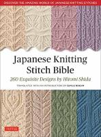 Japanese Knitting Stitch Bible 260 Exquisite Designs by Hitomi Shida by Hitomi Shida, Gayle Roehm