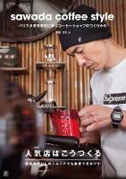Sawada Coffee Style by Hiroshi Sawada