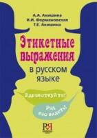 Etiketnye Vyrazhenia v Russkom Yazyke Etiquette Phrases in Russian by A L Maksimova