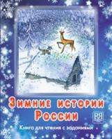 Zimnie Istorii Rossii Russian Winter Stories: A Book for Reading with Exercises by Ermanno Rea
