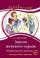 Znatok Zhenskogo Serdtsa. Yumoristicheskie Rasskazy. (B2) by Arkady Averchenko