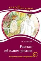 Rasskaz Ob Odnom Romane (B2) by Maxim Gorki