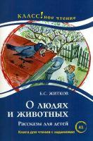 O Lyudiakh I Zhivotnykh by Boris S Zhitkov