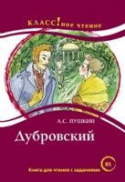 Dubrovskij by A S Pushkin